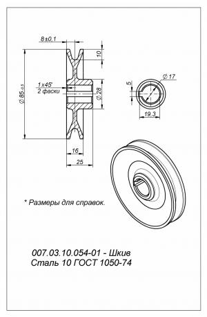 Шкив редуктора ПДК 007.03.10.054-01 (КМЗ)