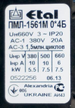 ПМЛ-1561 (спарка) din 110-220В