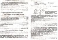 Датчик ВБ5.43.ХХ.ХХ.10.5.К