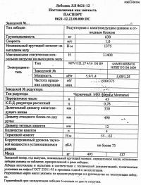 Лебёдка ЛЛ 0621-12 Монтанари 630