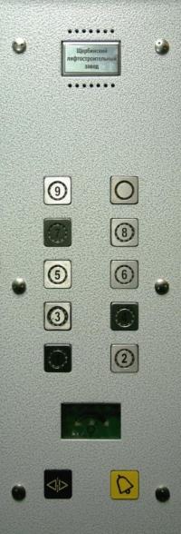 Панель (лифтёра) приказа ЩЛЗ