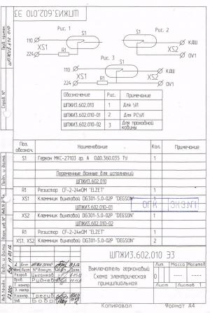 Выключатель ШПЖИЗ.602.010