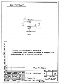 Амортизатор ДК/ДШ