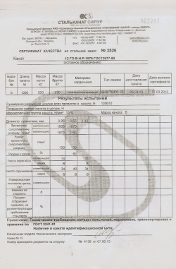 Трос - Канат d - 12,0 мм. DIN 3062