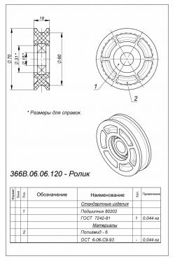 Ролик каретки d- 70 (КМЗ) 366В.06.06.120