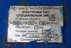Электромагнит ЭМС-0,9 в сборе (МЛЗ)