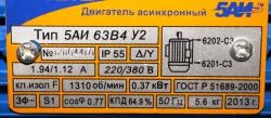 5АИ-63В4У2 фланец