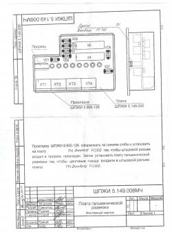 Плата ШПЖИ 5.149.006МЧ