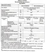 Лебёдка ЛЛ 0414 Монтанари 1,4м.с.