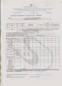 Тросик ДК на БУАД (ЩЛЗ)